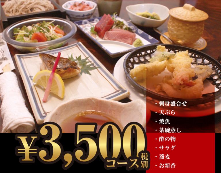 3500円コース